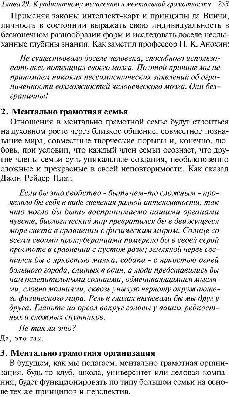 DJVU. Супермышление. Бьюзен Т. Страница 283. Читать онлайн