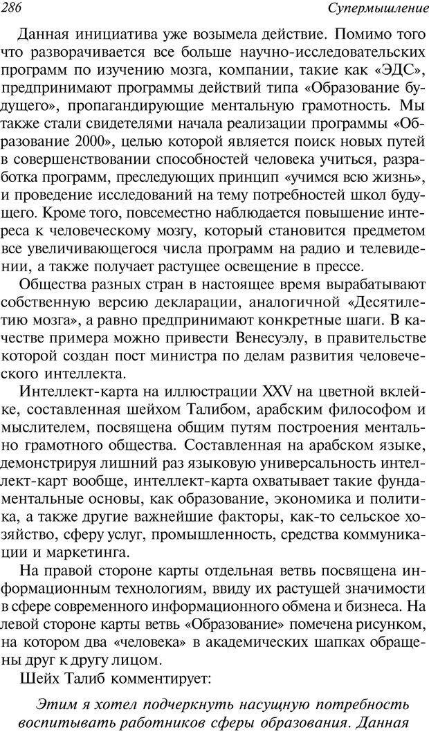 DJVU. Супермышление. Бьюзен Т. Страница 286. Читать онлайн