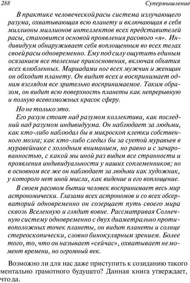 DJVU. Супермышление. Бьюзен Т. Страница 288. Читать онлайн