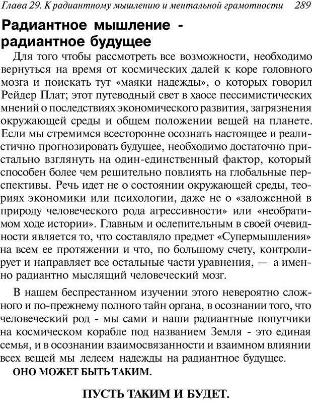 DJVU. Супермышление. Бьюзен Т. Страница 289. Читать онлайн