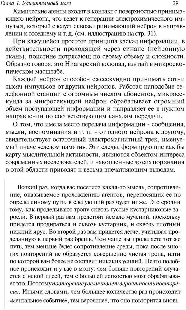 DJVU. Супермышление. Бьюзен Т. Страница 29. Читать онлайн