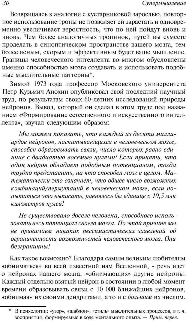 DJVU. Супермышление. Бьюзен Т. Страница 30. Читать онлайн