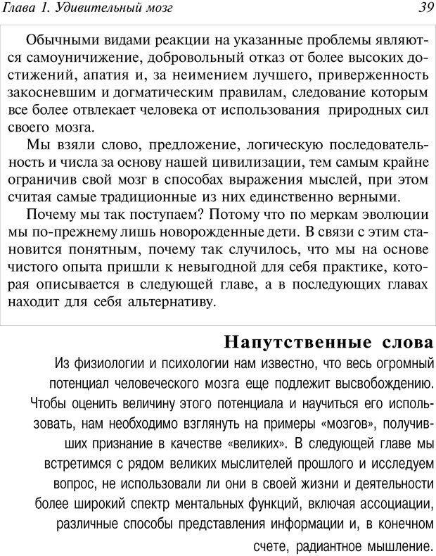 DJVU. Супермышление. Бьюзен Т. Страница 39. Читать онлайн