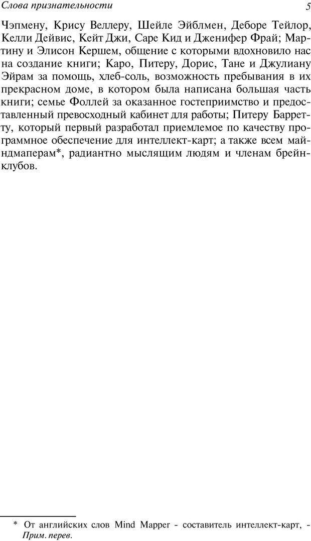 DJVU. Супермышление. Бьюзен Т. Страница 5. Читать онлайн