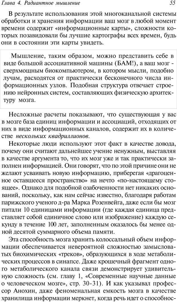 DJVU. Супермышление. Бьюзен Т. Страница 55. Читать онлайн