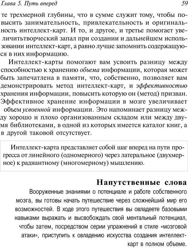 DJVU. Супермышление. Бьюзен Т. Страница 59. Читать онлайн