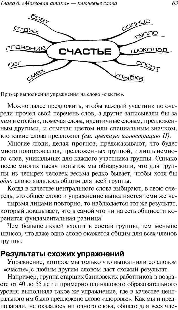 DJVU. Супермышление. Бьюзен Т. Страница 63. Читать онлайн