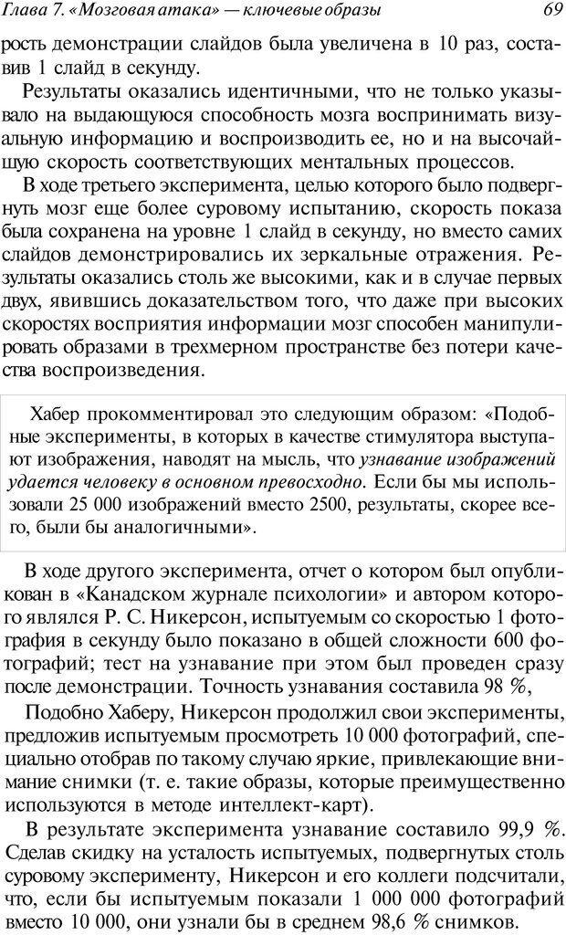 DJVU. Супермышление. Бьюзен Т. Страница 69. Читать онлайн