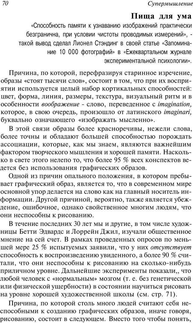 DJVU. Супермышление. Бьюзен Т. Страница 70. Читать онлайн