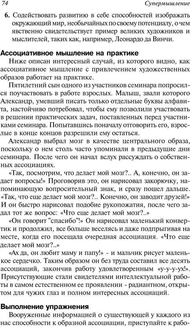 DJVU. Супермышление. Бьюзен Т. Страница 74. Читать онлайн