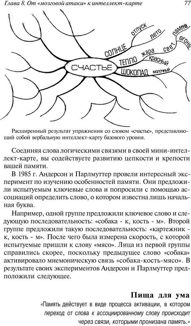 DJVU. Супермышление. Бьюзен Т. Страница 77. Читать онлайн