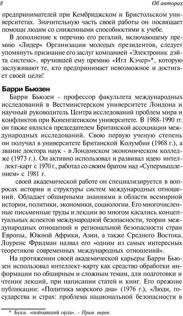 DJVU. Супермышление. Бьюзен Т. Страница 8. Читать онлайн