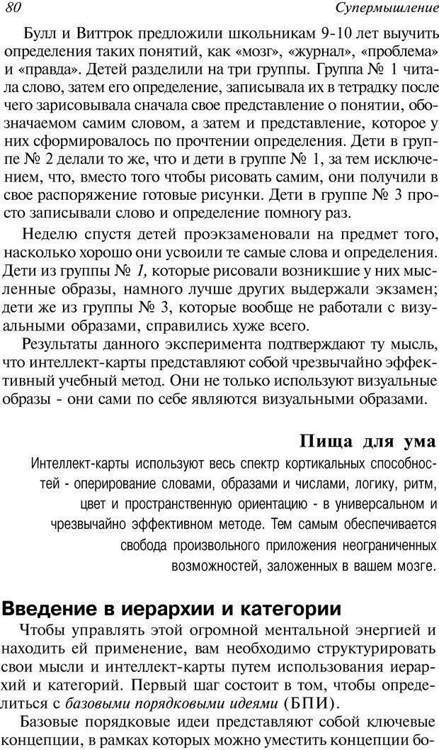 DJVU. Супермышление. Бьюзен Т. Страница 80. Читать онлайн
