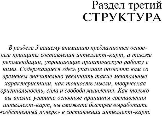 DJVU. Супермышление. Бьюзен Т. Страница 89. Читать онлайн