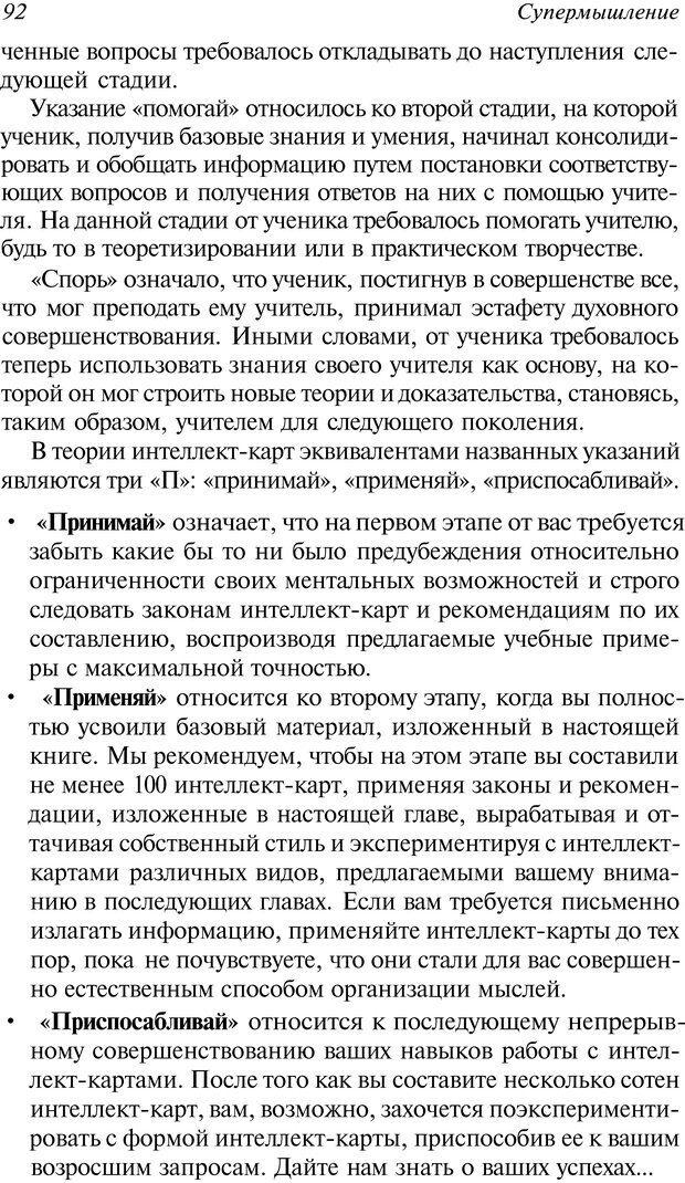 DJVU. Супермышление. Бьюзен Т. Страница 92. Читать онлайн