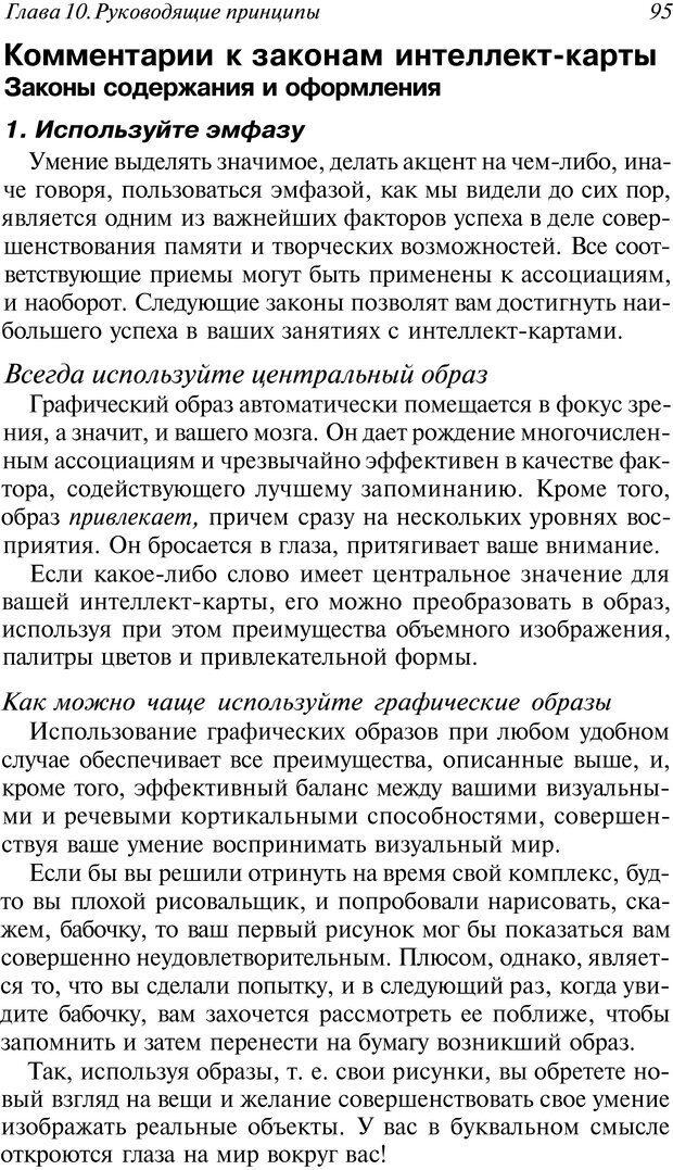 DJVU. Супермышление. Бьюзен Т. Страница 95. Читать онлайн