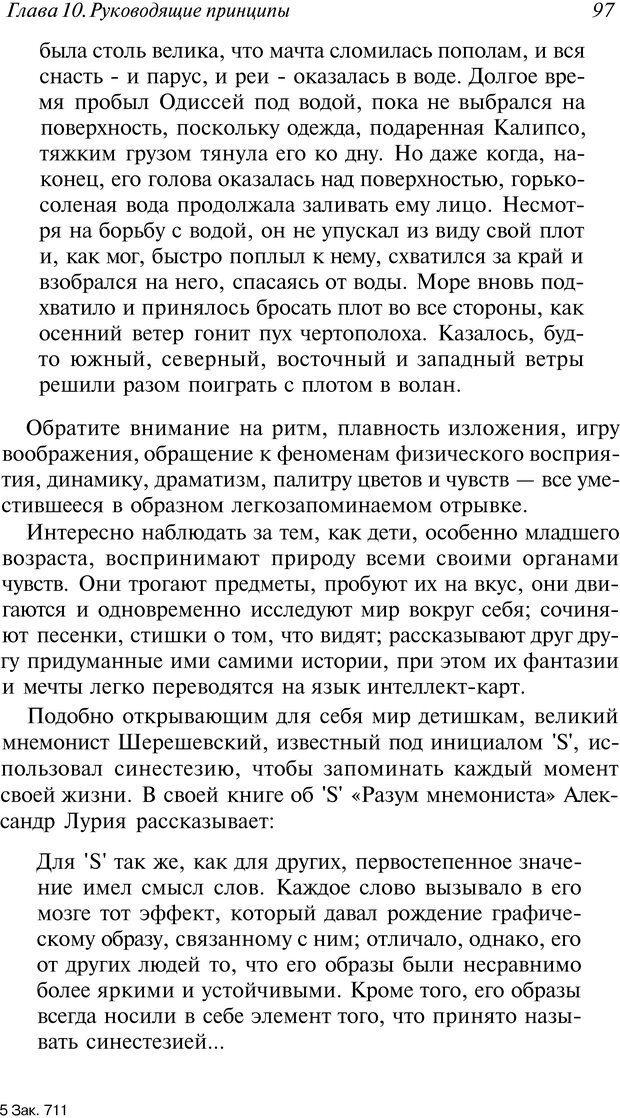 DJVU. Супермышление. Бьюзен Т. Страница 97. Читать онлайн