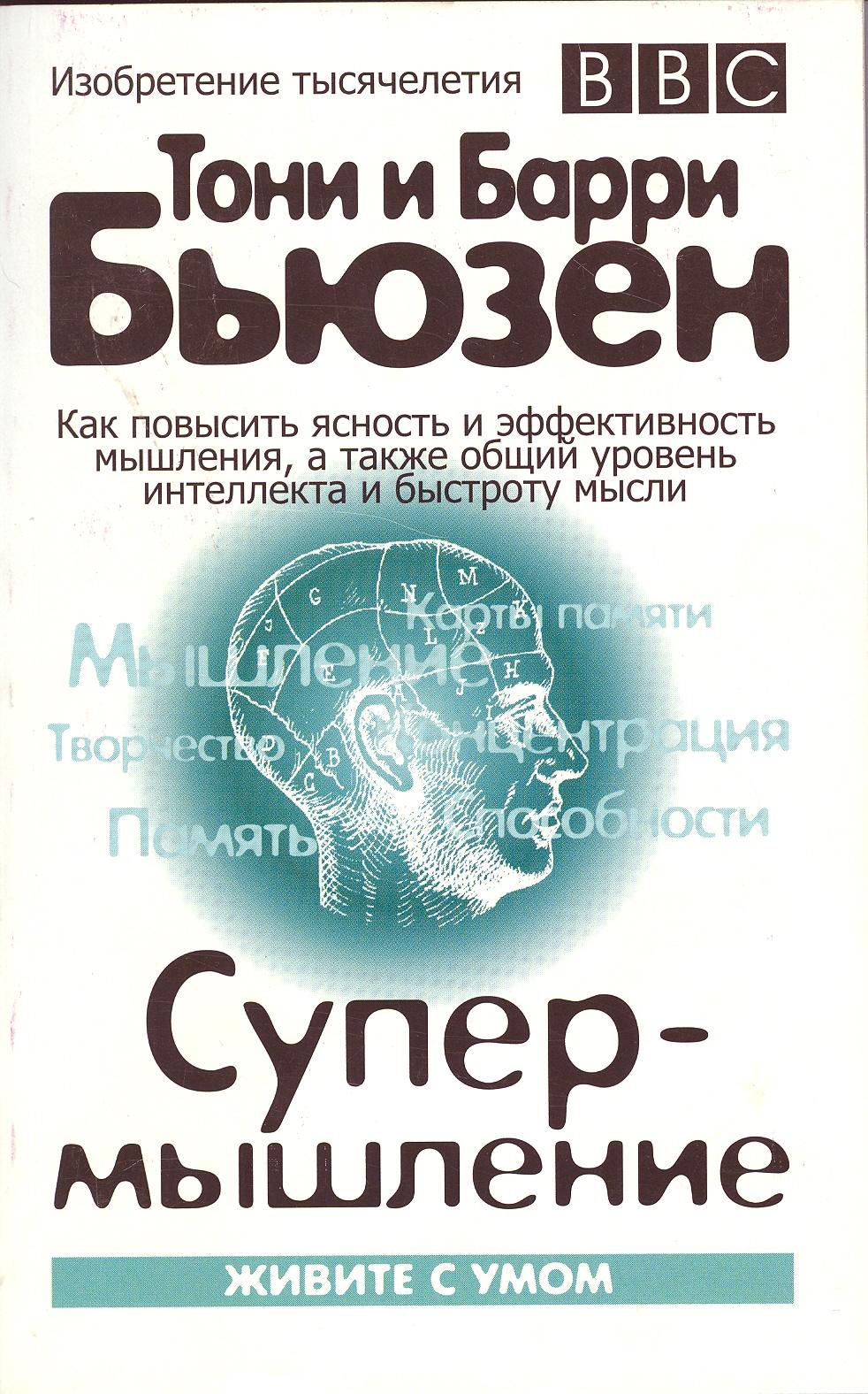 """Обложка книги """"Супермышление"""""""