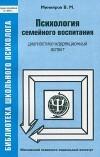 Психология семейного воспитания (диагностико - коррекционный аспект), Минияров Валерий