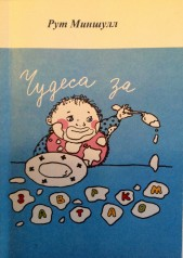 """Обложка книги """"Как сделать своих детей счастливыми. Чудеса за завтраком"""""""