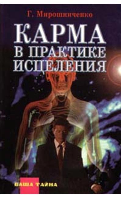 """Обложка книги """"Карма в практике исцеления. Духовное восхождение в преодолении кризисов жизни. Книга 1"""""""