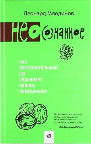 """Обложка книги """"(Нео)сознанное. Как бессознательный ум управляет нашим поведением"""""""