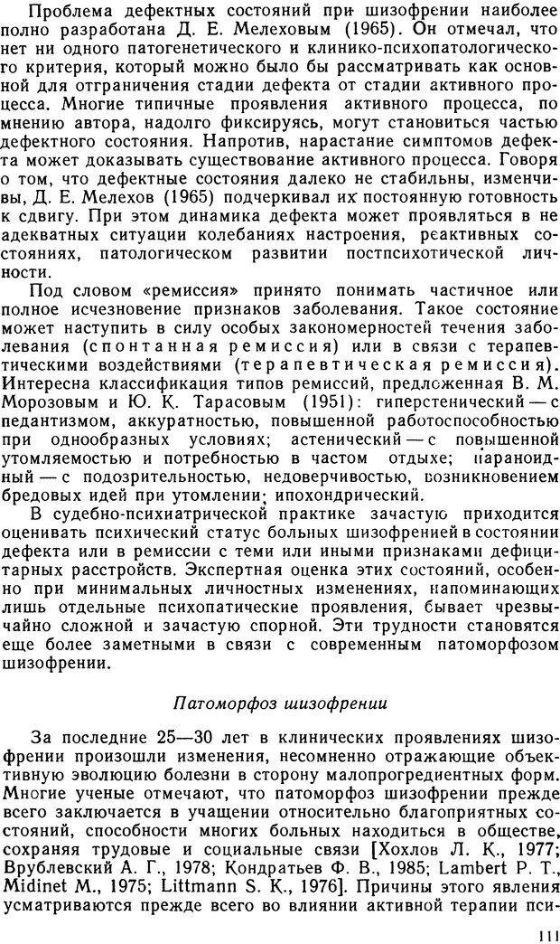 DJVU. Судебная психиатрия. Руководство для врачей. Морозов Г. В. Страница 110. Читать онлайн