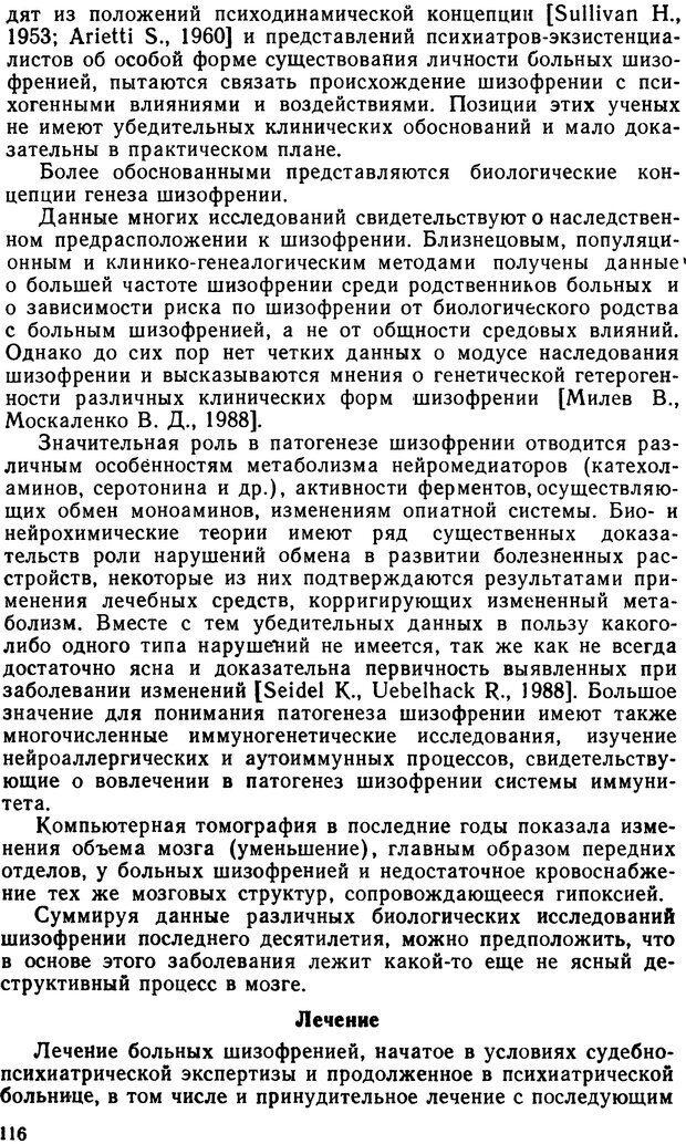 DJVU. Судебная психиатрия. Руководство для врачей. Морозов Г. В. Страница 115. Читать онлайн