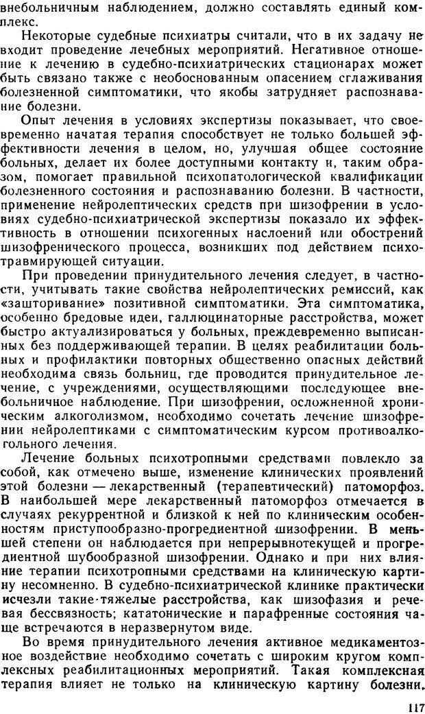 DJVU. Судебная психиатрия. Руководство для врачей. Морозов Г. В. Страница 116. Читать онлайн