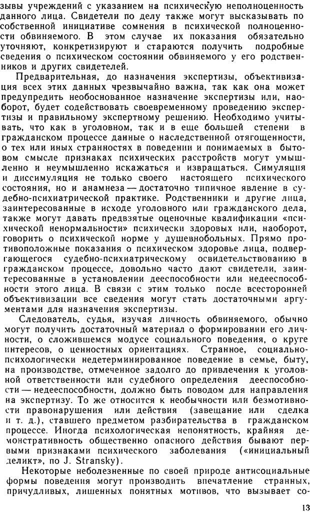 DJVU. Судебная психиатрия. Руководство для врачей. Морозов Г. В. Страница 12. Читать онлайн