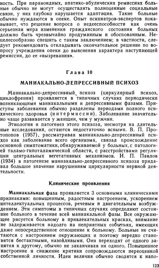 DJVU. Судебная психиатрия. Руководство для врачей. Морозов Г. В. Страница 122. Читать онлайн