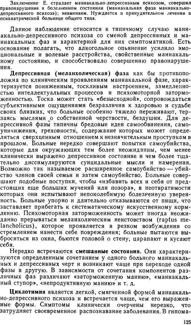 DJVU. Судебная психиатрия. Руководство для врачей. Морозов Г. В. Страница 124. Читать онлайн