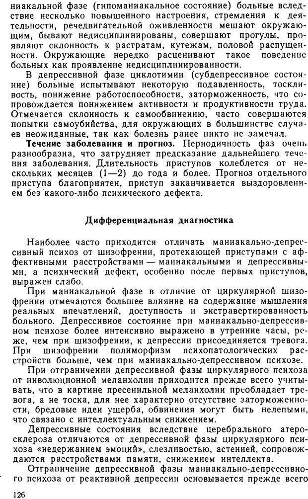 DJVU. Судебная психиатрия. Руководство для врачей. Морозов Г. В. Страница 125. Читать онлайн