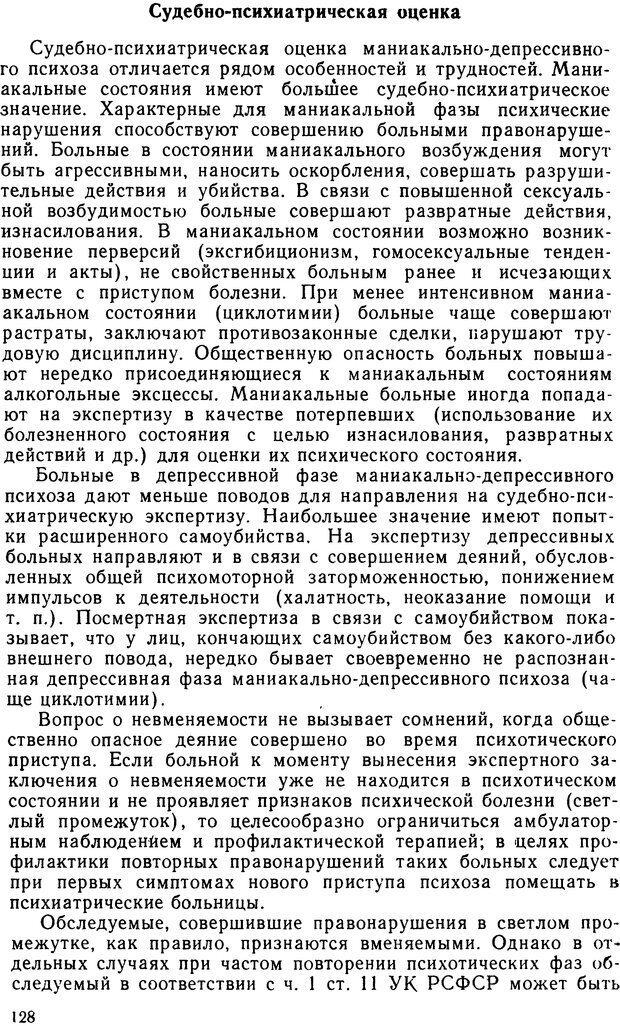 DJVU. Судебная психиатрия. Руководство для врачей. Морозов Г. В. Страница 127. Читать онлайн