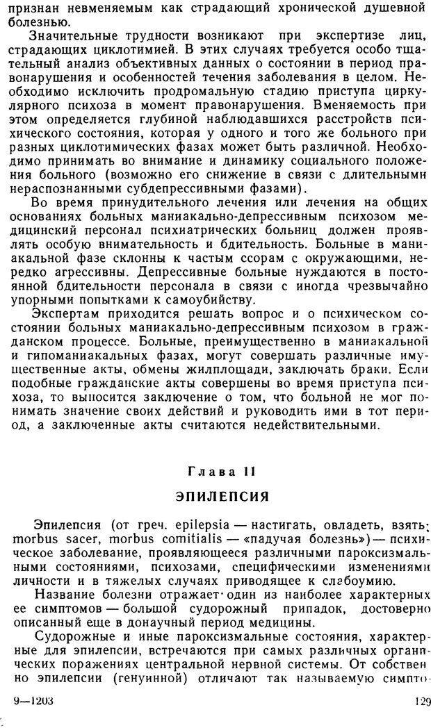 DJVU. Судебная психиатрия. Руководство для врачей. Морозов Г. В. Страница 128. Читать онлайн