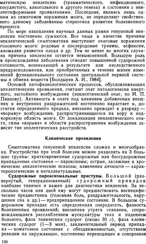 DJVU. Судебная психиатрия. Руководство для врачей. Морозов Г. В. Страница 129. Читать онлайн