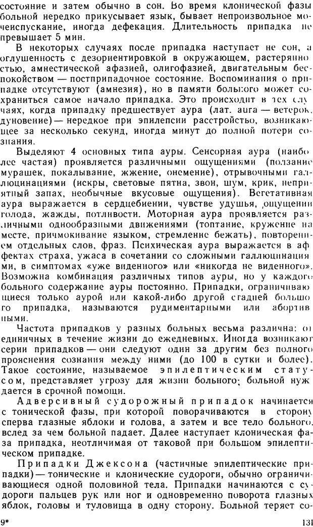 DJVU. Судебная психиатрия. Руководство для врачей. Морозов Г. В. Страница 130. Читать онлайн