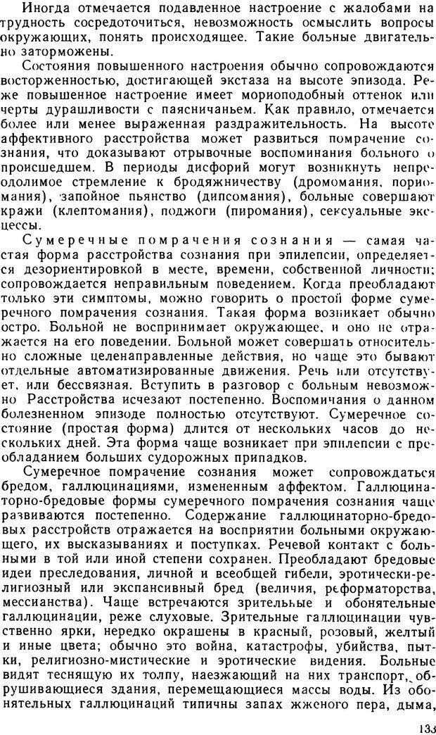 DJVU. Судебная психиатрия. Руководство для врачей. Морозов Г. В. Страница 132. Читать онлайн
