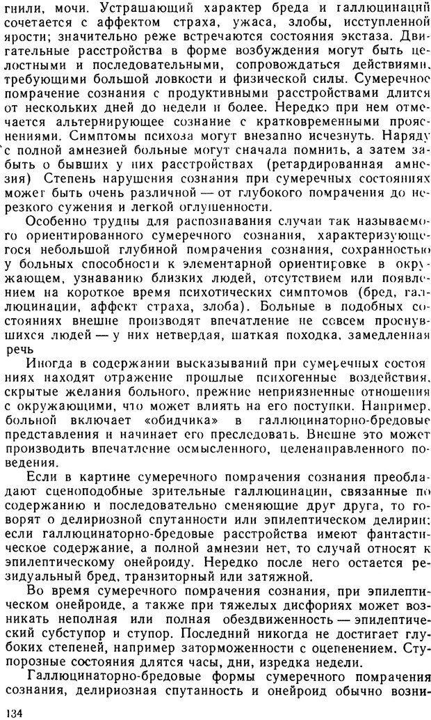 DJVU. Судебная психиатрия. Руководство для врачей. Морозов Г. В. Страница 133. Читать онлайн