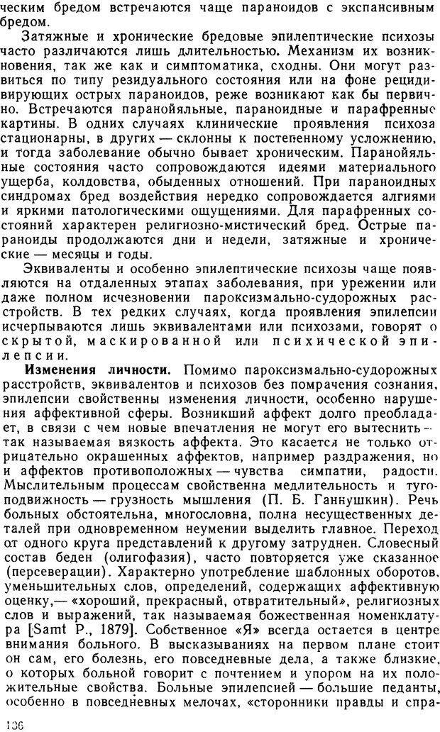 DJVU. Судебная психиатрия. Руководство для врачей. Морозов Г. В. Страница 135. Читать онлайн