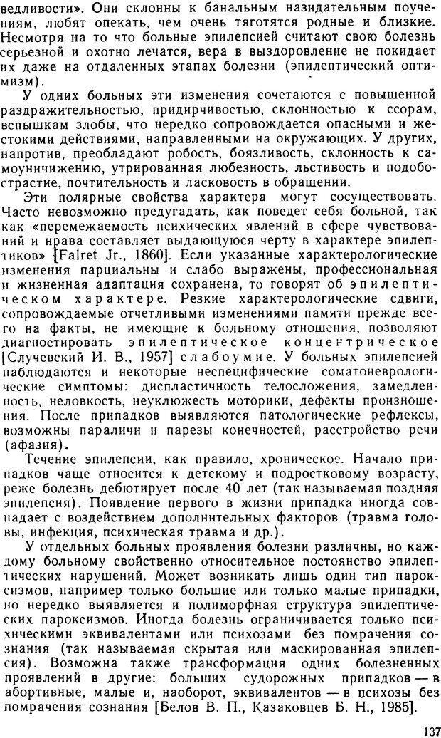 DJVU. Судебная психиатрия. Руководство для врачей. Морозов Г. В. Страница 136. Читать онлайн