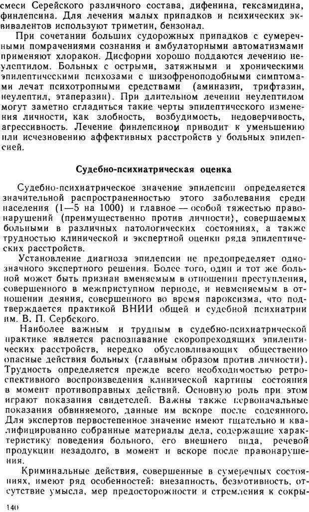 DJVU. Судебная психиатрия. Руководство для врачей. Морозов Г. В. Страница 139. Читать онлайн