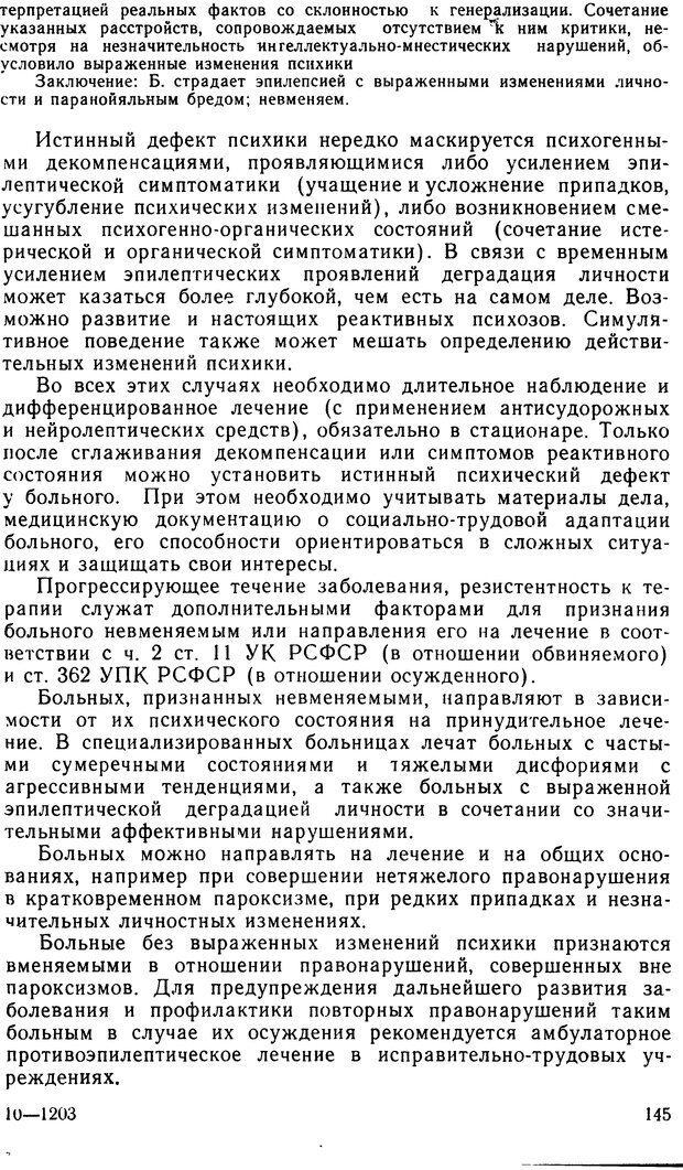 DJVU. Судебная психиатрия. Руководство для врачей. Морозов Г. В. Страница 144. Читать онлайн