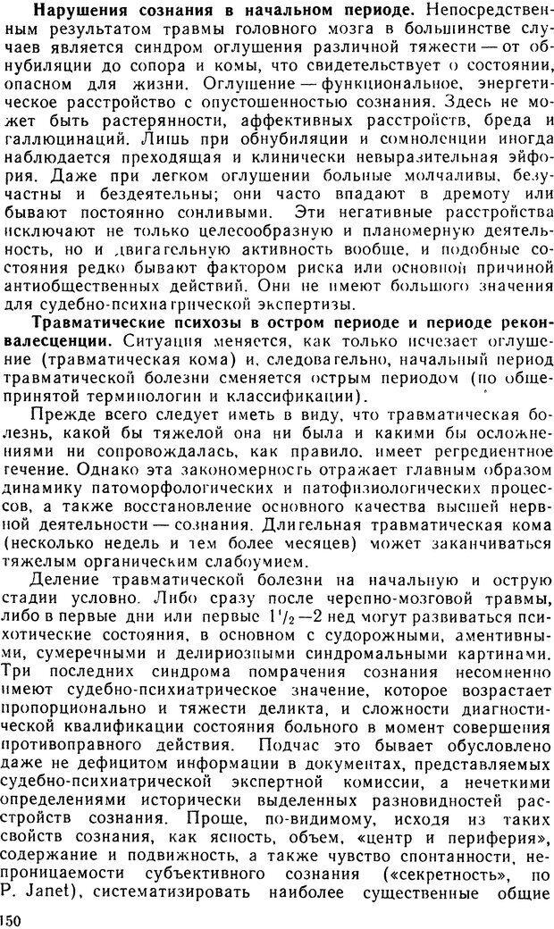 DJVU. Судебная психиатрия. Руководство для врачей. Морозов Г. В. Страница 149. Читать онлайн