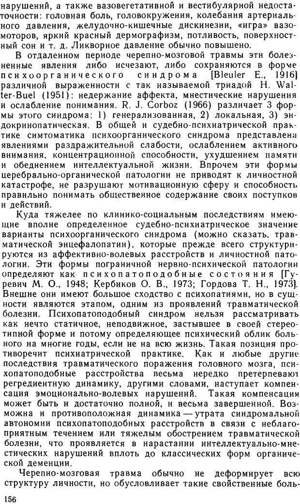 DJVU. Судебная психиатрия. Руководство для врачей. Морозов Г. В. Страница 155. Читать онлайн