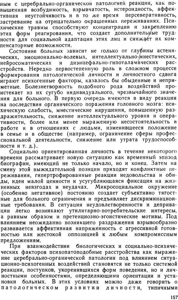 DJVU. Судебная психиатрия. Руководство для врачей. Морозов Г. В. Страница 156. Читать онлайн