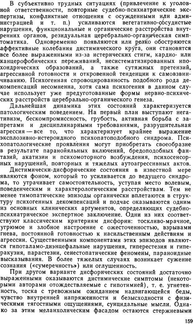 DJVU. Судебная психиатрия. Руководство для врачей. Морозов Г. В. Страница 158. Читать онлайн