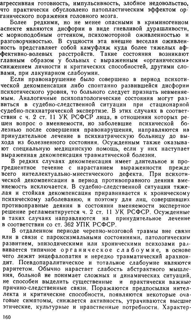 DJVU. Судебная психиатрия. Руководство для врачей. Морозов Г. В. Страница 159. Читать онлайн