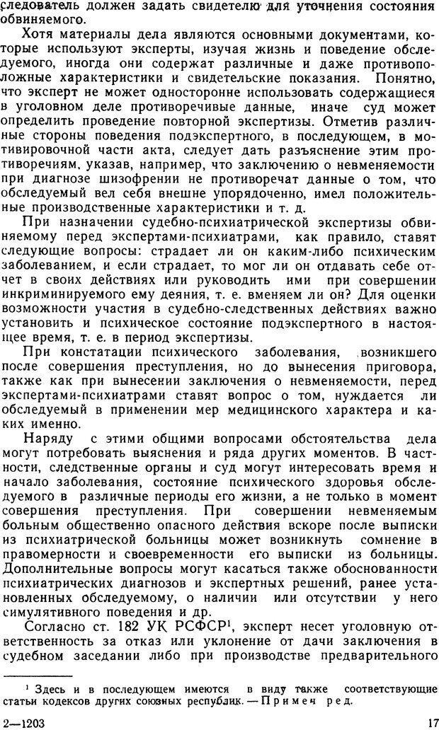 DJVU. Судебная психиатрия. Руководство для врачей. Морозов Г. В. Страница 16. Читать онлайн