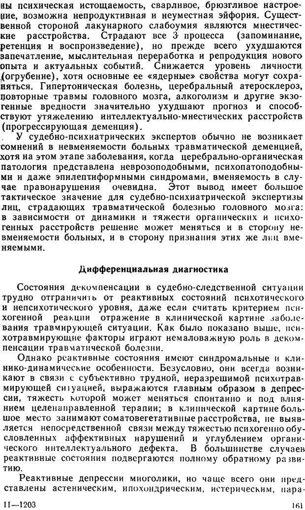 DJVU. Судебная психиатрия. Руководство для врачей. Морозов Г. В. Страница 160. Читать онлайн